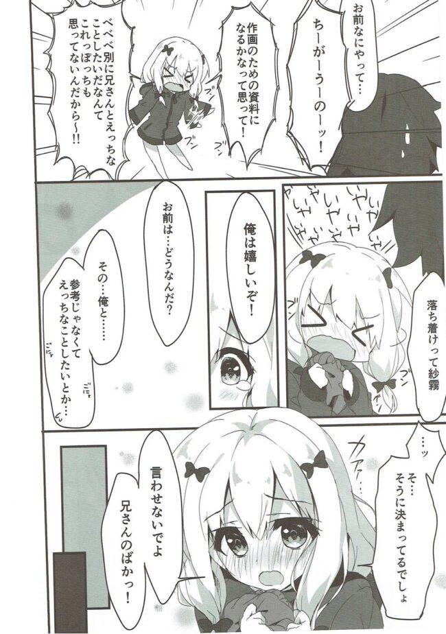 【エロ同人誌 エロマンガ先生】言わせないでよばか!【無料 エロ漫画】 (5)
