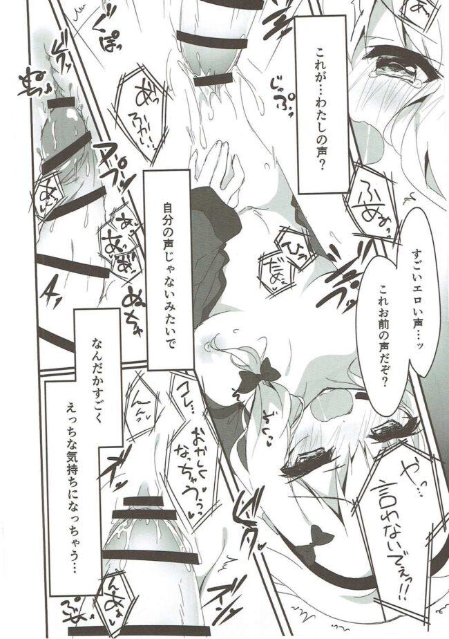 【エロ同人誌 エロマンガ先生】言わせないでよばか!【無料 エロ漫画】 (9)