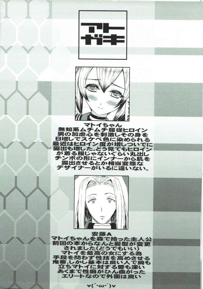 【エロ同人誌 ファンタシースターオンライン2】赤箱空想3【無料 エロ漫画】 (20)
