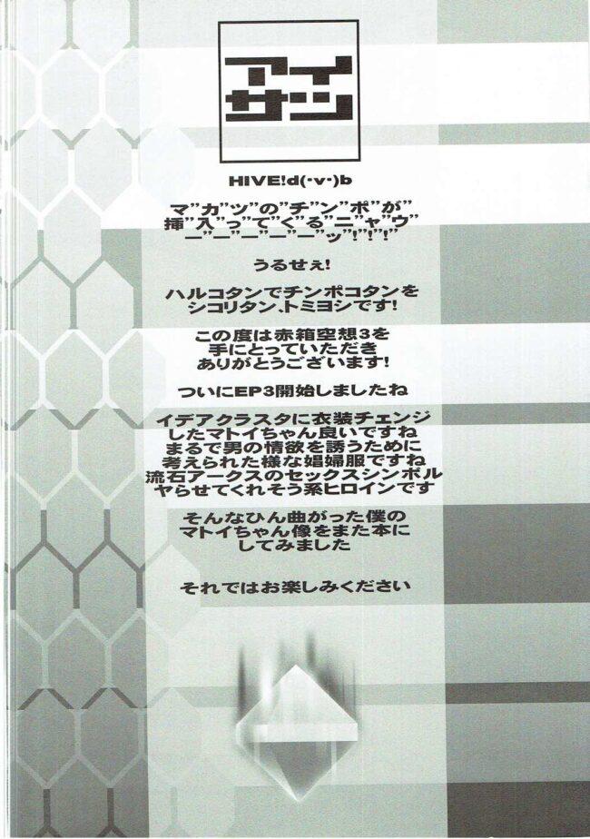 【エロ同人誌 ファンタシースターオンライン2】赤箱空想3【無料 エロ漫画】 (3)