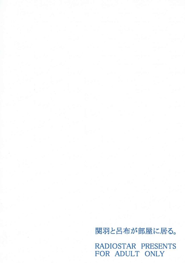 呂布と関羽が部屋に居て一日中エッチなことしてるよ♪巨乳でパイズリ&フェラ&3Pセックスwww【一騎当千 エロ漫画・エロ同人】 (18)