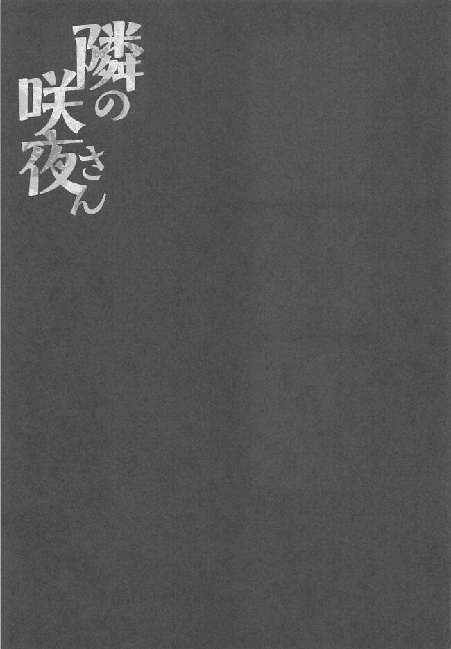 【エロ同人誌 東方】隣の咲夜さん【無料 エロ漫画】 (16)