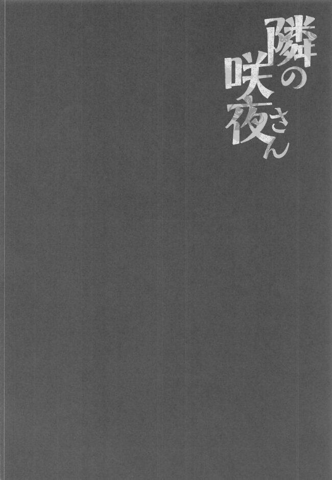 【エロ同人誌 東方】隣の咲夜さん【無料 エロ漫画】 (3)