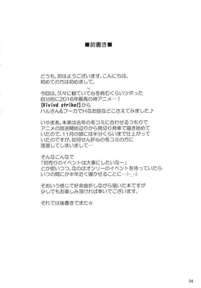 【エロ同人誌 リリなの】雪原豹風味ノ覇王丼【無料 エロ漫画】 (4)
