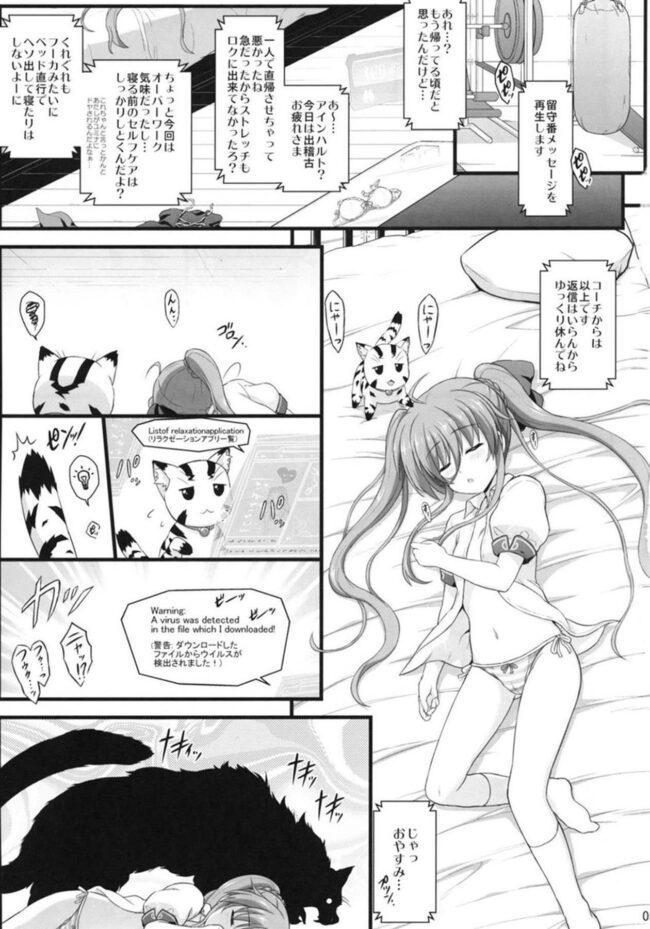 【エロ同人誌 リリなの】雪原豹風味ノ覇王丼【無料 エロ漫画】 (5)