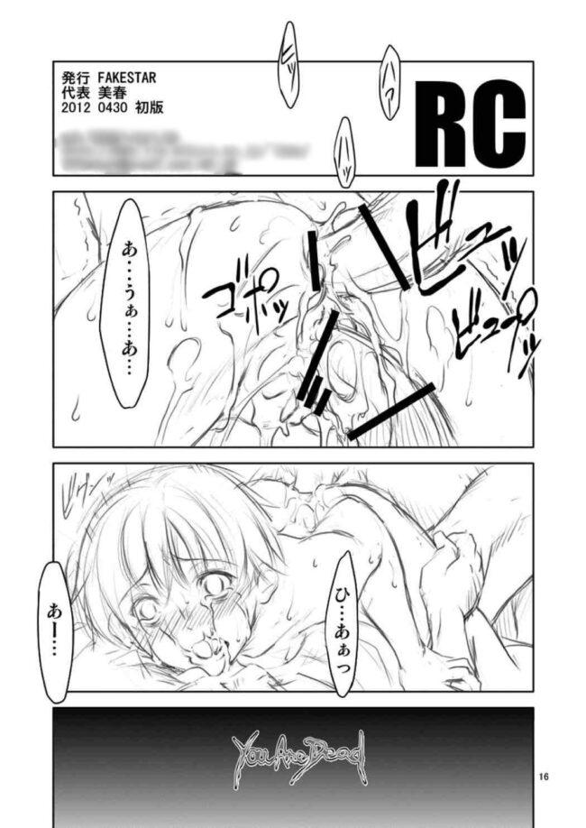 【エロ同人誌 バイオハザード】RC【無料 エロ漫画】 (15)