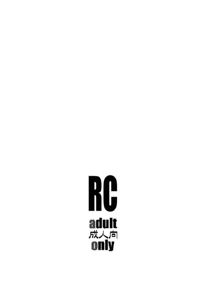 【エロ同人誌 バイオハザード】RC【無料 エロ漫画】 (16)