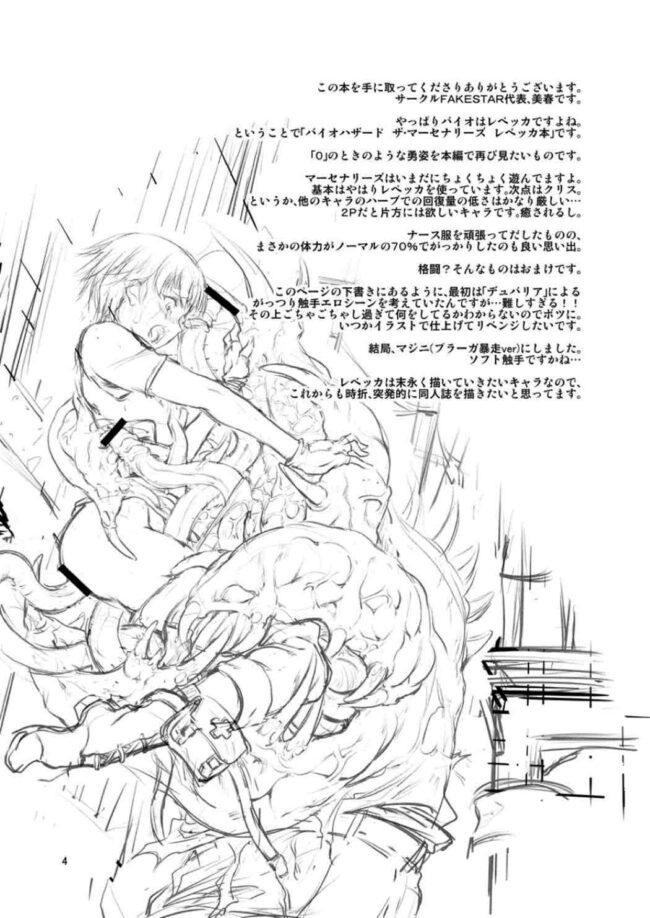 【エロ同人誌 バイオハザード】RC【無料 エロ漫画】 (3)