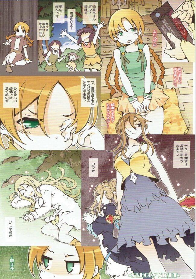 【エロ同人誌 ソード・ワールド2.0】S&HOLY NIGHT【無料 エロ漫画】 (4)
