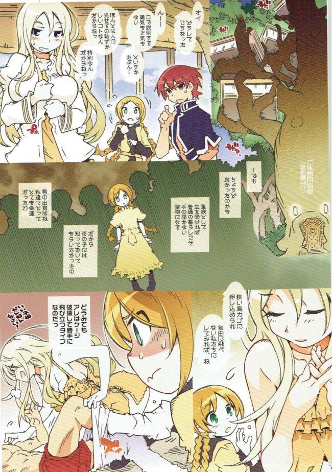 【エロ同人誌 ソード・ワールド2.0】S&HOLY NIGHT【無料 エロ漫画】 (8)