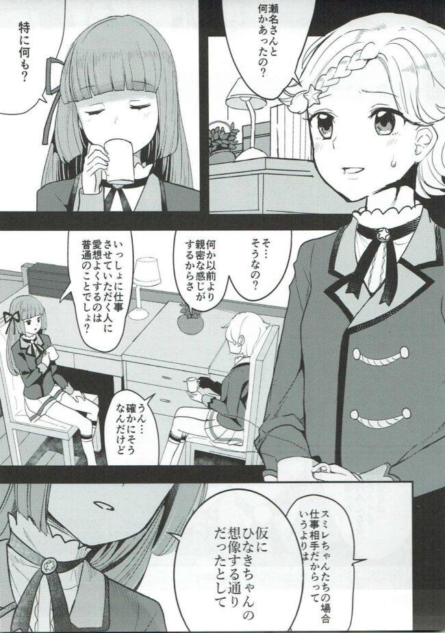 【エロ同人誌 アイカツ!】ごめんね、あかりちゃん。【無料 エロ漫画】 (10)