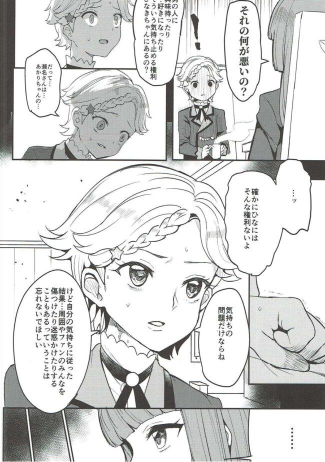 【エロ同人誌 アイカツ!】ごめんね、あかりちゃん。【無料 エロ漫画】 (11)