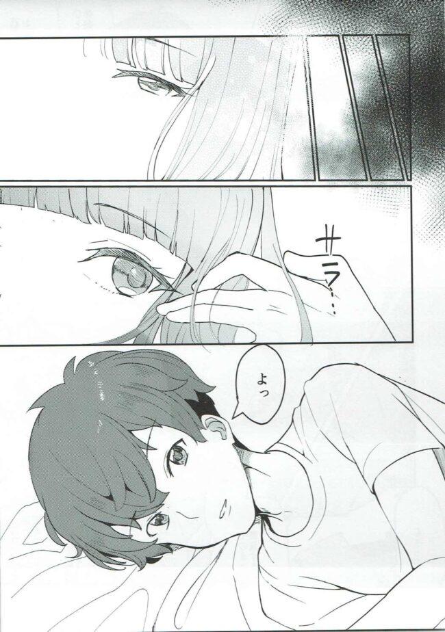 【エロ同人誌 アイカツ!】ごめんね、あかりちゃん。【無料 エロ漫画】 (12)