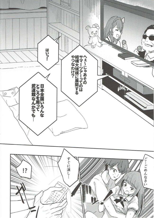 【エロ同人誌 アイカツ!】ごめんね、あかりちゃん。【無料 エロ漫画】 (21)