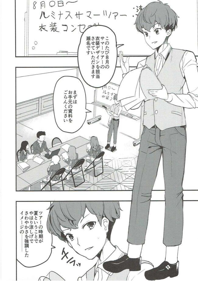 【エロ同人誌 アイカツ!】ごめんね、あかりちゃん。【無料 エロ漫画】 (3)