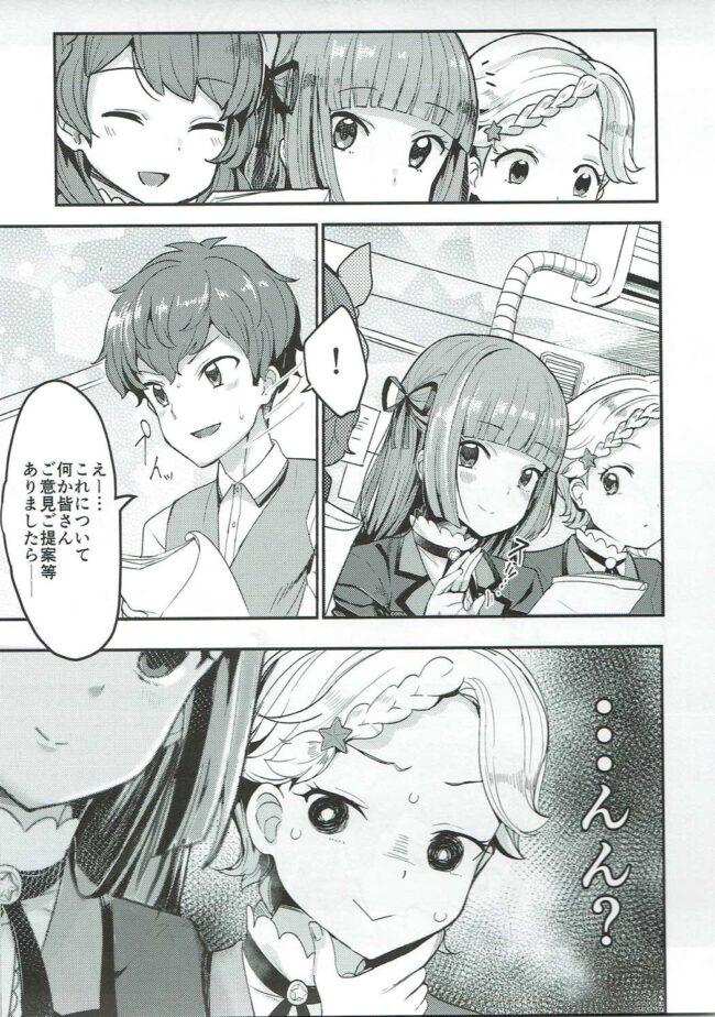 【エロ同人誌 アイカツ!】ごめんね、あかりちゃん。【無料 エロ漫画】 (4)