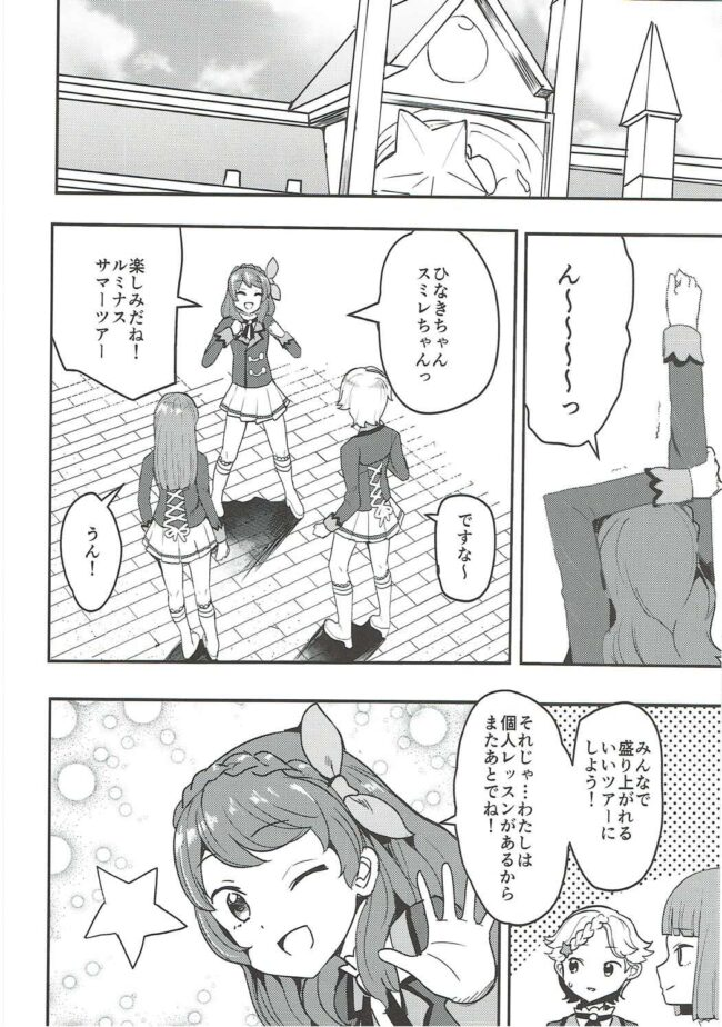 【エロ同人誌 アイカツ!】ごめんね、あかりちゃん。【無料 エロ漫画】 (5)