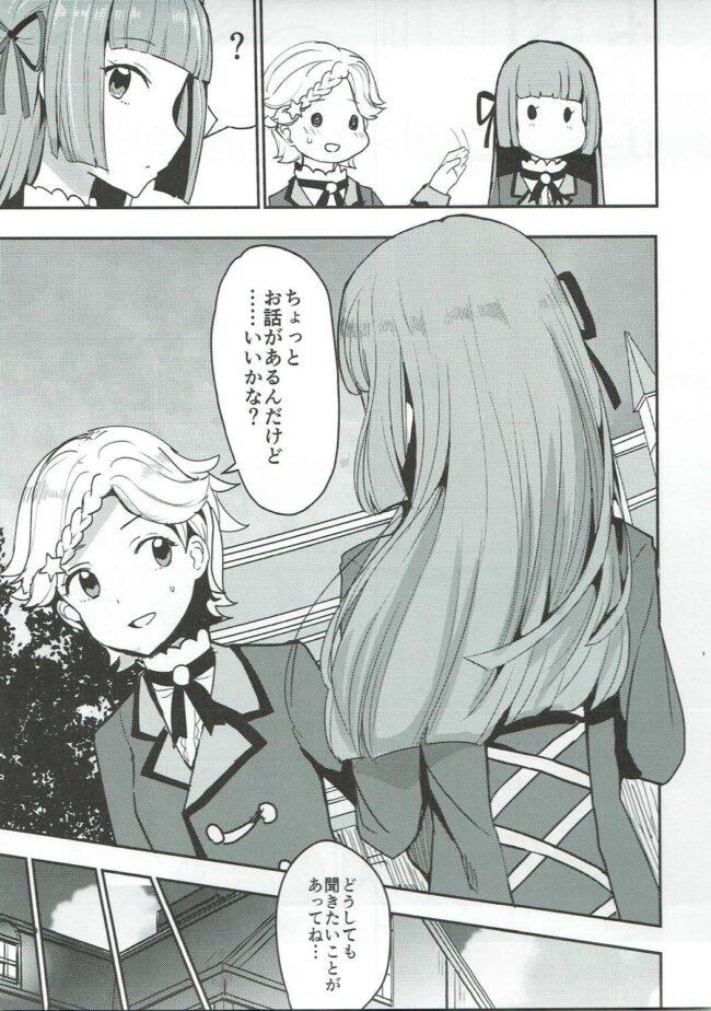 【エロ同人誌 アイカツ!】ごめんね、あかりちゃん。【無料 エロ漫画】 (6)