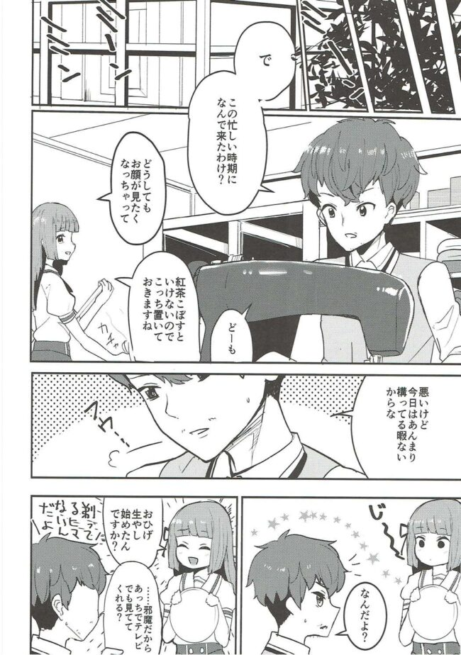 【エロ同人誌 アイカツ!】ごめんね、あかりちゃん。【無料 エロ漫画】 (7)