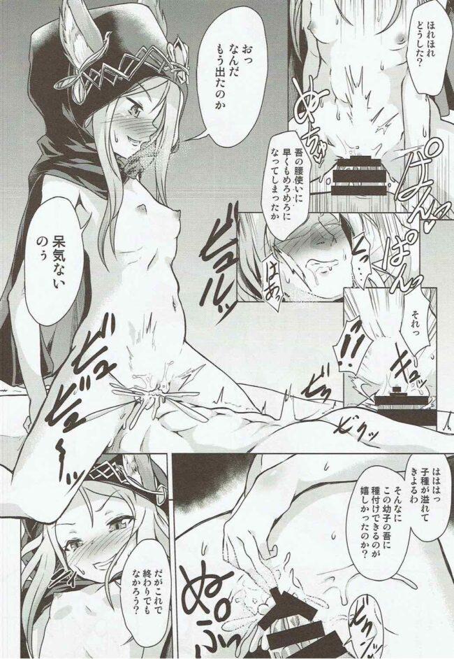 【グラブル エロ漫画・エロ同人】突然スカーサハに「セックスとやらがしたいぞ!」と言われて困惑する童貞ノイシュwww (11)