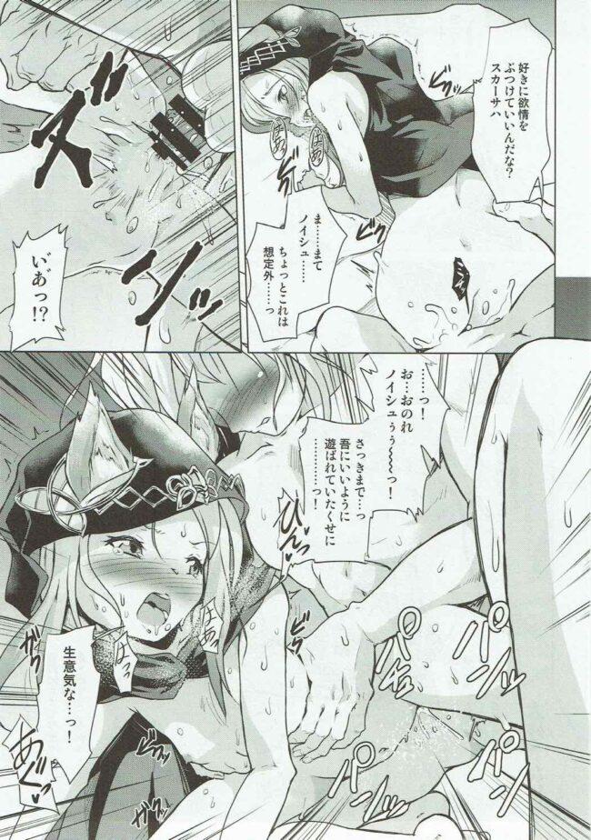 【グラブル エロ漫画・エロ同人】突然スカーサハに「セックスとやらがしたいぞ!」と言われて困惑する童貞ノイシュwww (14)