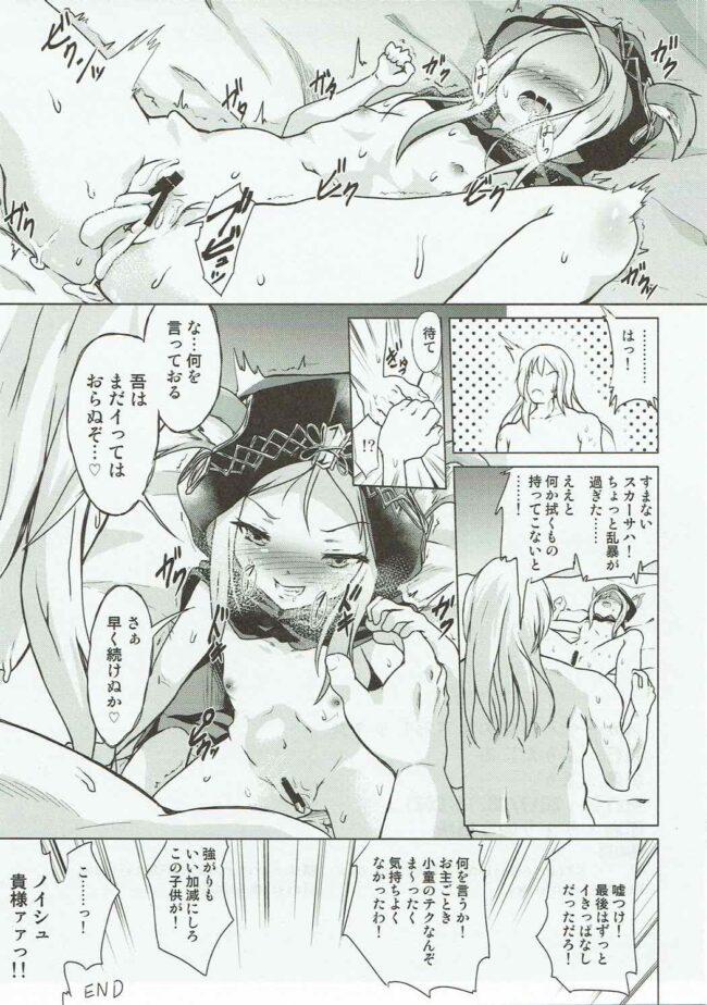 【グラブル エロ漫画・エロ同人】突然スカーサハに「セックスとやらがしたいぞ!」と言われて困惑する童貞ノイシュwww (20)