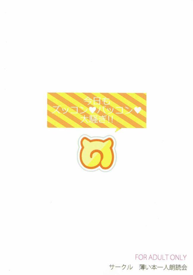 【エロ同人誌 けものフレンズ】今日もズッコン バッコン 大騒ぎ!!【無料 エロ漫画】 (22)