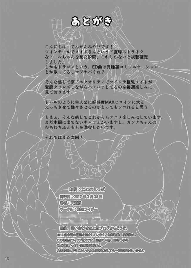 【エロ同人誌 小林さんちのメイドラゴン】小林さんちの犬ドラゴン【無料 エロ漫画】 (10)