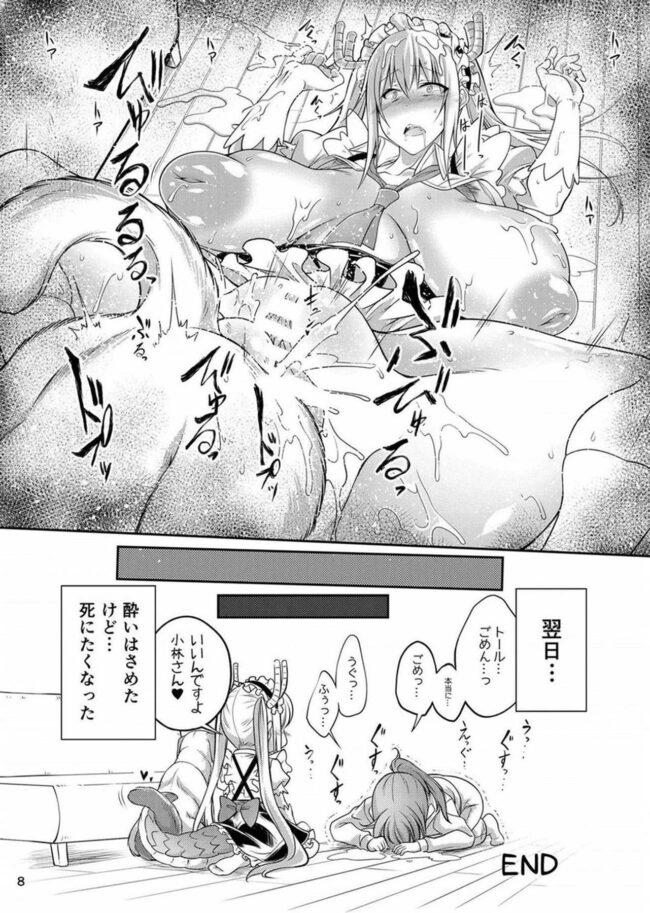 【エロ同人誌 小林さんちのメイドラゴン】小林さんちの犬ドラゴン【無料 エロ漫画】 (8)