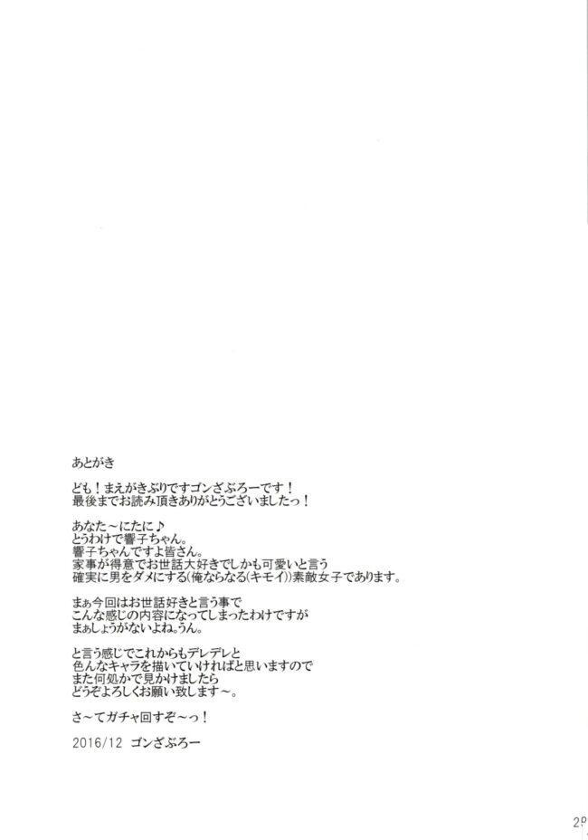 【エロ同人誌 アイドルマスター シンデレラガールズ】裸エプロン姿の五十嵐響子がプロデューサーに布団の中でラブラブエッチで中出しセックスする【無料 エロ漫画】 (24)