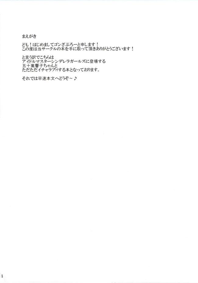 【エロ同人誌 アイドルマスター シンデレラガールズ】裸エプロン姿の五十嵐響子がプロデューサーに布団の中でラブラブエッチで中出しセックスする【無料 エロ漫画】 (3)